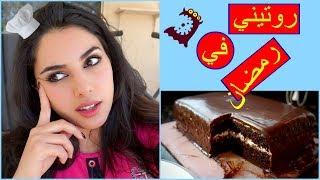 روتيني اليومي في شهر رمضان   من السحور للفطور   نورس ستار