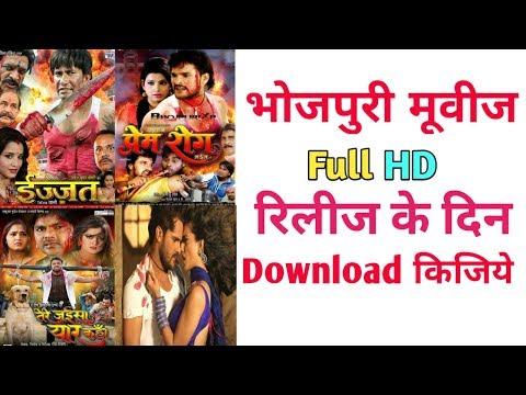 How To Download Bhojpuri HD Movies ¶¶, Release Wale Din HD Movie Kaise Download Kare? नीचे लिंक है⏩