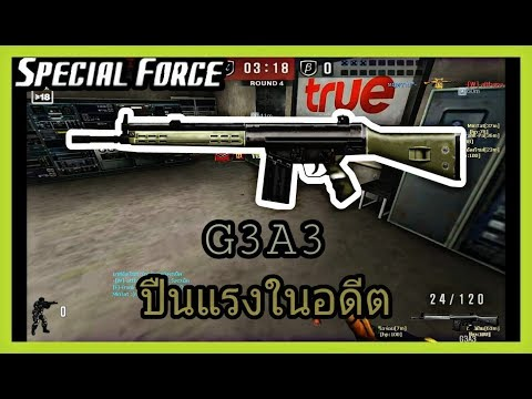SF : ปืนกลยอดฮิตในอดีต !!! | G3A3 22 Kill - ทีม