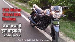 TVS Victor 110cc 2017Latest BS4 AHO Review Mileage New Features technical Specification In Hindi