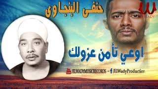 Hanafy El Bengawy -  Ew'a Te'amen Azolak / حنفى البنجاوى - موال اوعى تأمن عزولك