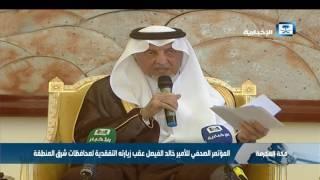 المؤتمر الصحفي للأمير خالد الفيصل عقب زيارته التفقدية لمحافظات شرق منطقة مكة المكرمة
