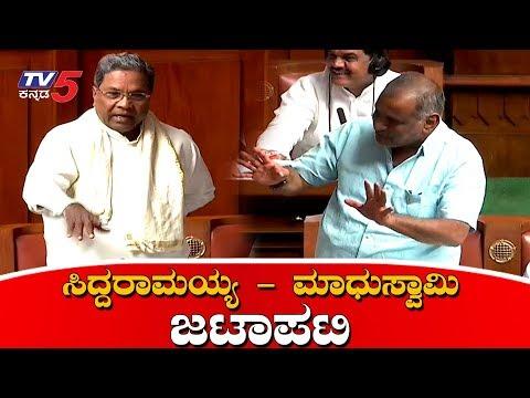 ಸದನದಲ್ಲಿ ಸಿದ್ದರಾಮಯ್ಯ - ಮಾಧುಸ್ವಾಮಿ ಜಟಾಪಟಿ   Siddaramaiah   Madhuswamy   TV5 Kannada