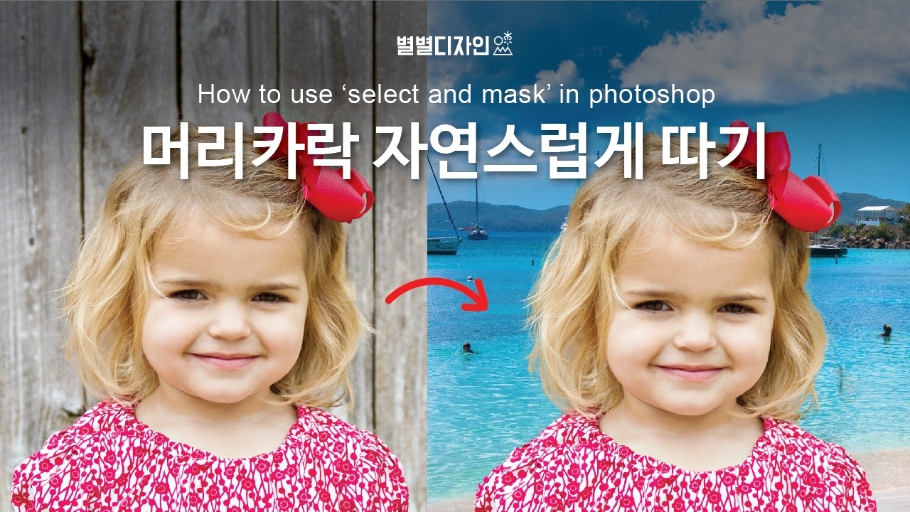 how to use mask in photoshop