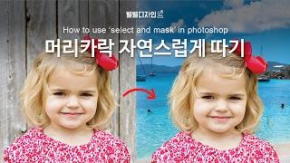 [별별디자인] 포토샵 - 머리카락 자연스럽게 따기-how to use select and mask in photoshop