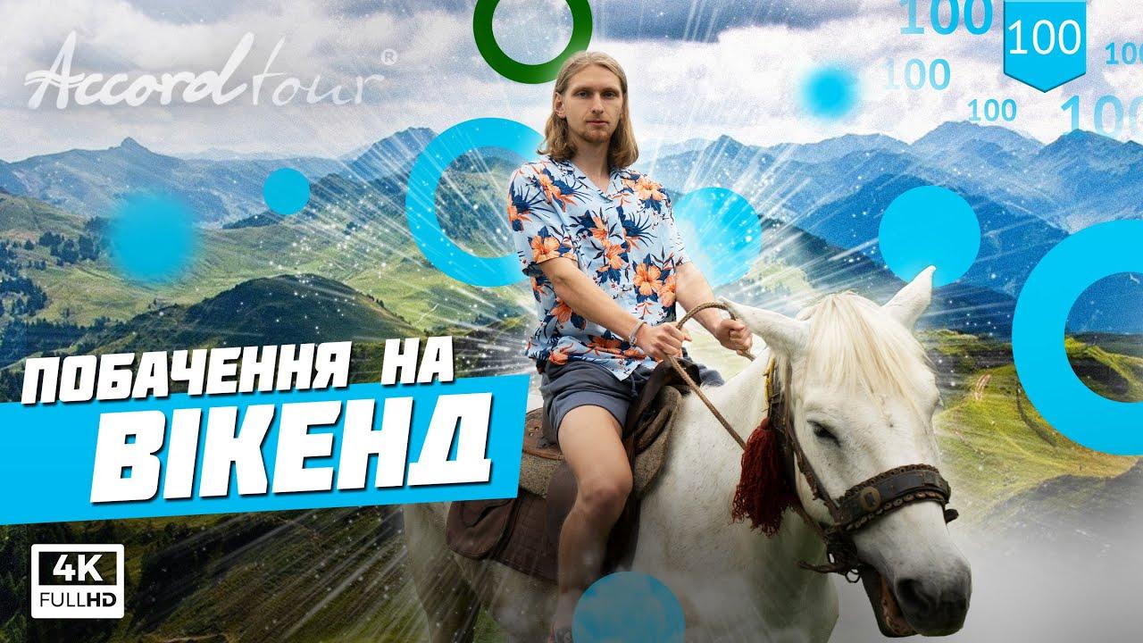 Карпаты, Озеро Синевир, Водопад Шипот ТОП 3 Куда поехать в Украине   Аккорд тур Свидание на уикенд