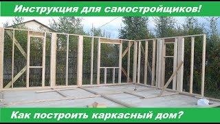 Как построить каркасный дом своими руками? Инструкция для самостройщиков. / Видео