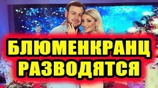 Дом 2 новости 17 августа 2018 (17.08.2018) Раньше эфира