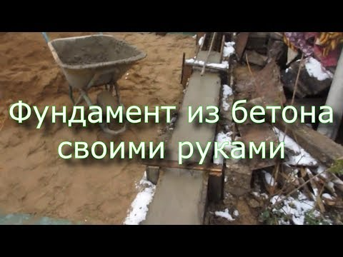 Как сделать фундамент/ Готовим бетон / Заливка бетоном