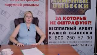 видео Регистрация наружной рекламы