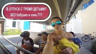 В отпуск с тремя детьми: трудности перелета