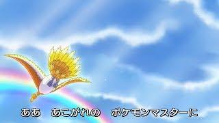 めざせポケモンマスター ~20th Anniversary~ アニメサイズ