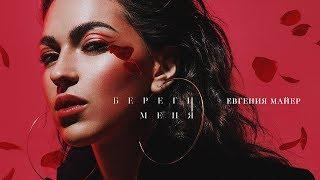 Евгения Майер - Береги меня (Премьера трека, 2019)