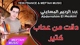 Abdrahim El Meskini - de9t men 3dab ktir | عبد الرحيم المسكيني - دقت من عداب كتير