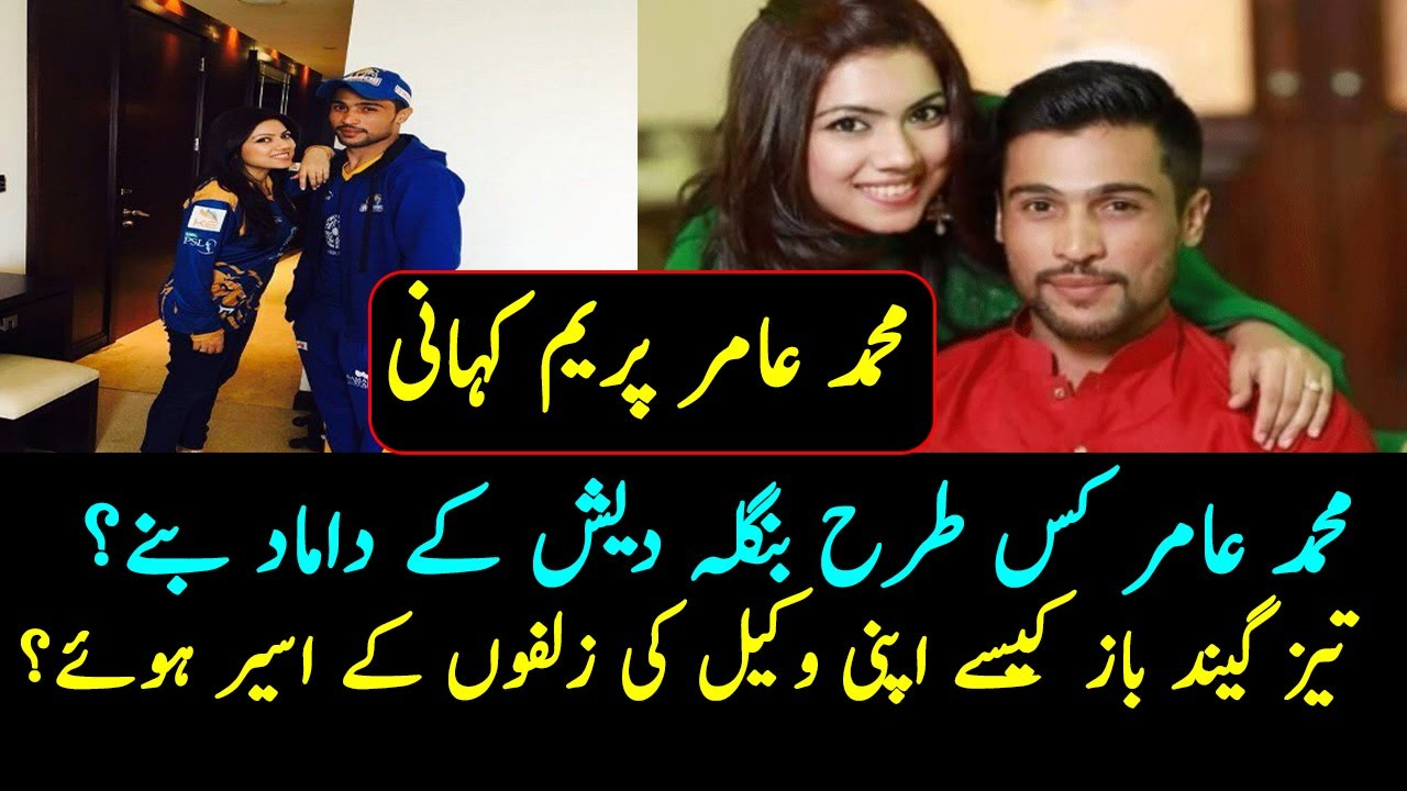 Mohammad amir love story with his Bangla Deshi laweyer|Mohammad amir bowler