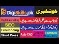 digiskills program in pakistan | Online Freelancing Courses in Urdu