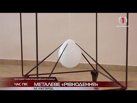 Виставка металевих скульптур зібрала на Закарпатті 12 художників з України