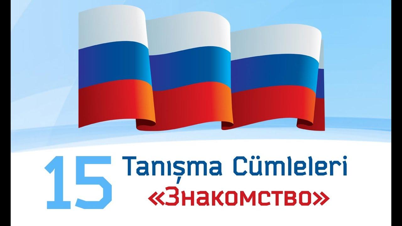 Ek cümle, Rusça