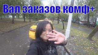 Много мата!! Работа в Яндекс такси. Голодранцы. Отмены. Отзыв пассажира о Яндекс такси/StasOnOff