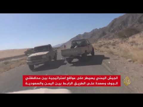 الجيش اليمني يتقدم بشبوة والجوف وصعدة  - نشر قبل 31 دقيقة
