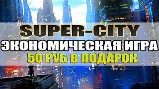 Экономическая игра Super-City платит.Заработок на играх с выводом денег.