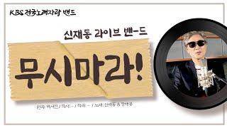 """신재동 LIVE BAND """"무시마라"""" - YEHEUM E&M-"""