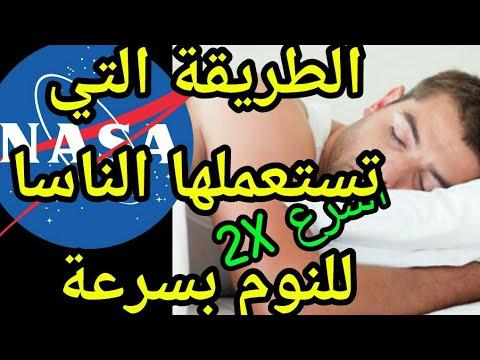 الطريقة التي تستعملها الناسا للنوم بسرعة