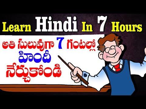 Learn Hindi In 7 Hours | Spoken Hindi Full Course Through Telugu | How to Learn Hindi Fast | SumanTV