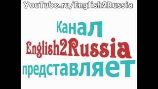 Самостоятельное изучение английского - Знакомство