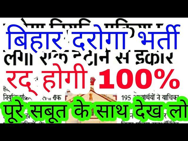 ????? ????? ????? 2018 ???????? ????? | Bihar daroga Bharti news | Bihar si exam high court news