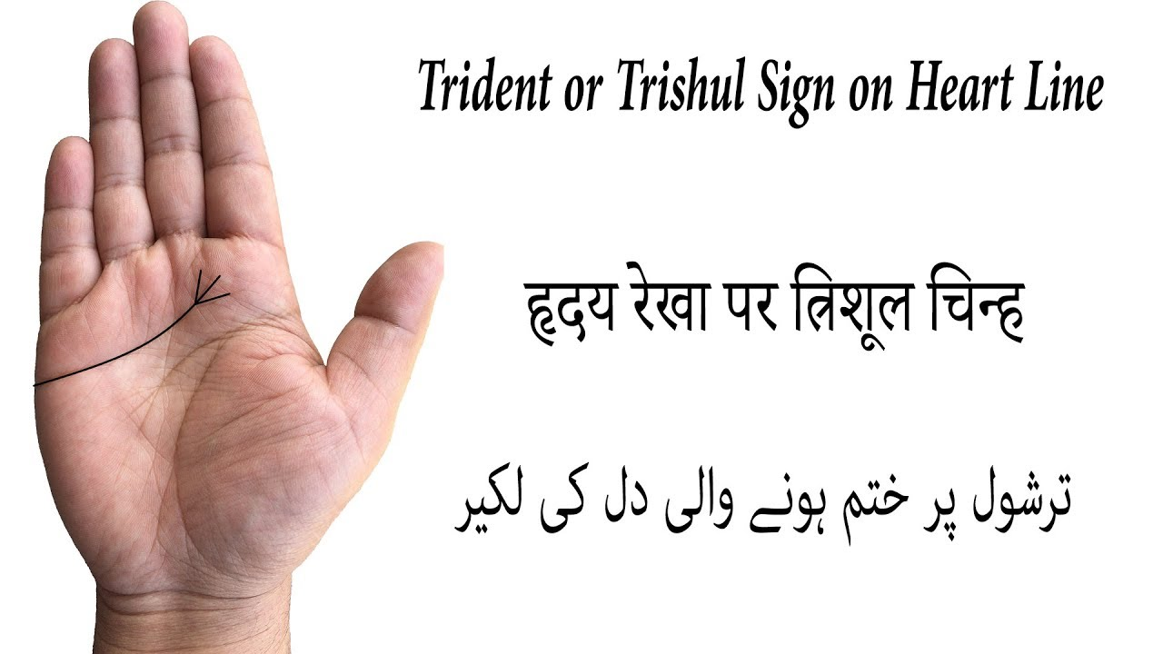 Trident or Trishul Sign on Heart Line   Palmistry in Hindi