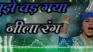 Mujhe Chad Gaya Nila Rang || नीला रंग Dj Remix Songs