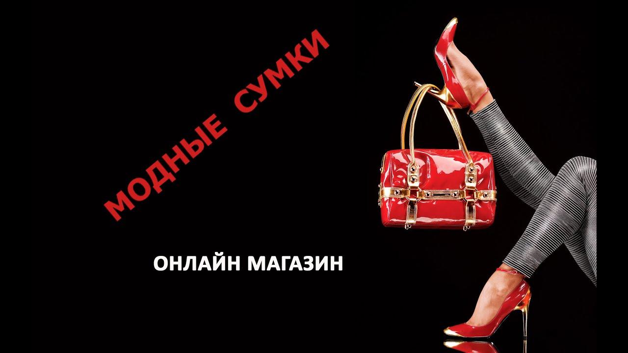 Модные женские сумки. Основной, наиболее влиятельный и броский аксессуар в женском образе, сумка должна быть самой стильной и дорогой составляющей ансамбля: правильная модель должного качества сделает даже базовый наряд из недорогих вещей презентабельным и по настоящему.