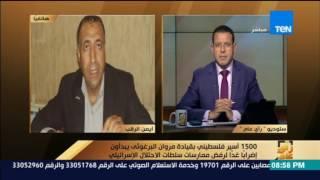 رأي عام  أيمن الرقب:1500أسير فلسطيني بقيادة البرغوثي يبدأون إضراباً لرفض ممارسات الاحتلال الإسرائيلي