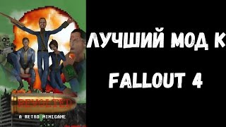 Лучший мод к Fallout 4 Revolted