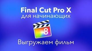 #FCPX для начинающих |💡Урок 8: Выгружаем фильм