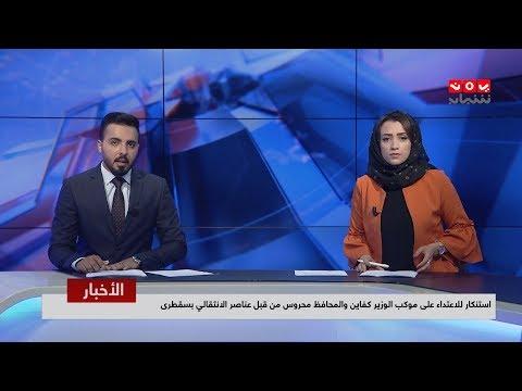 اخر الاخبار | 17 - 06 - 2019 | تقديم اماني علوان وهشام الزيادي | يمن شباب