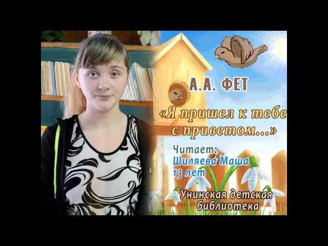 Изображение предпросмотра прочтения – МашаШиляева читает произведение «Я пришёл к тебе с приветом» А.А.Фета
