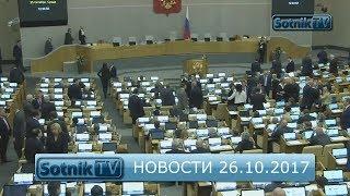 НОВОСТИ. ИНФОРМАЦИОННЫЙ ВЫПУСК 26.10.2017