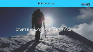 Ширяев Роман. Сколько можно заработать на информационных сайтах и с чего начать