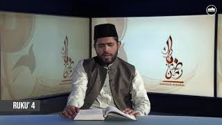 Part 27 Holy Qur'an | #Ramadan2020 | Hafiz Taha Dawood | تلاوتِ قرآن مجید