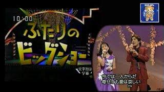 1993年4月5日から2003年3月28日までNHK総合で放送された音楽番組 1997年...