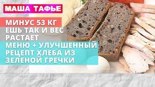 Минус 53 кг Ешь так и ВЕС РАСТАЕТ Меню улучшенный РЕЦЕПТ ХЛЕБА из зеленой гречки