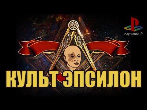 "Проверка легенд | GTA SA (Выпуск 55 ""Культ Эпсилон часть 13"")"