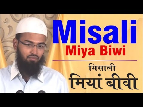 Misali Miya Biwi - Characterstics of Exemplary Husband & Wife By Adv. Faiz Syed