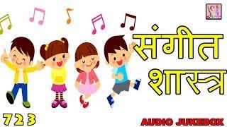 Carnatic music for kids | Saraswati Vandana | Devotional song | Kids Lokdhun |
