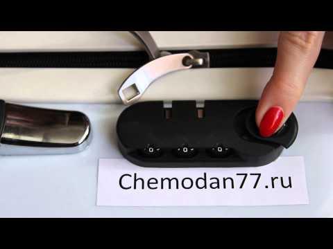 Как сменить код на чемодане