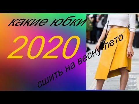 какие юбки сшить на весну лето 2020,  пока мы дома, есть время для творчества!