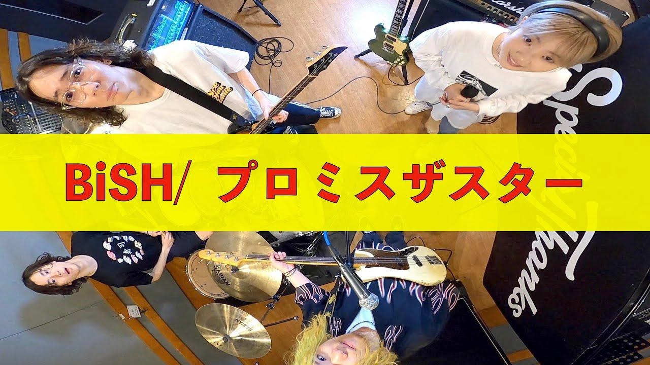 BiSH / プロミスザスター 【ROCK cover】