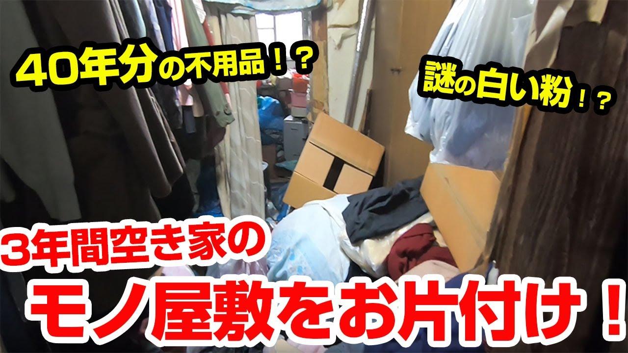 【家主直撃インタビューあり】3年間空き家のゴミ屋敷ではなく物屋敷を丸ごと片付け